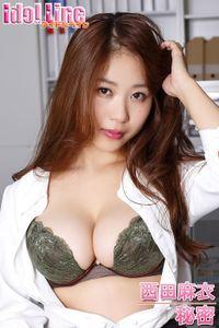 西田麻衣「秘密」