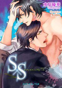 S×S -サディスティックな二人-