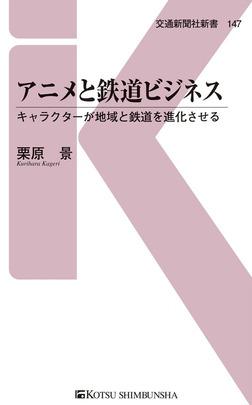 アニメと鉄道ビジネス-電子書籍