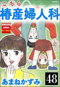 こちら椿産婦人科(分冊版) 【第48話】