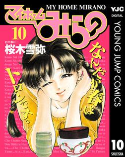 マイホームみらの 10-電子書籍
