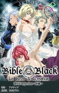 【フルカラー】新・Bible Black 第9章 Rejection~拒絶~