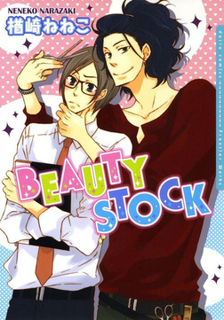 BEAUTY STOCK-電子書籍