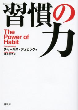 習慣の力 The Power of Habit-電子書籍