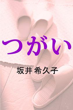 つがい-電子書籍