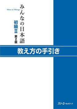 みんなの日本語初級II 第2版 教え方の手引き-電子書籍