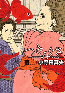つきみぐさ(1)-電子書籍