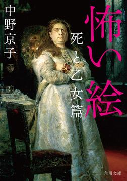 怖い絵 死と乙女篇-電子書籍