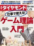 週刊ダイヤモンド 18年8月4日号