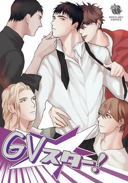 GVスター!-電子書籍