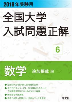 2018年受験用 全国大学入試問題正解 数学(追加掲載編)-電子書籍