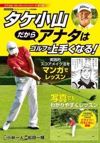 タケ小山 だからアナタはゴルフが上手くなる!(日本文芸社)