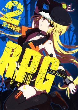 REALPG VoL.2-電子書籍