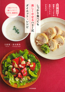 塩麹・醤油麹を酵素たっぷりの食材にプラスするだけ しっかり食べても美しくやせるハリー式ダイエット・レシピ-電子書籍
