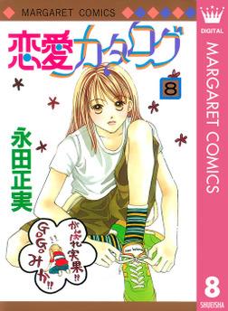 恋愛カタログ 8-電子書籍