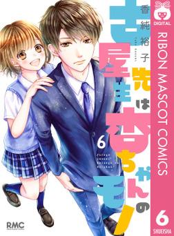 古屋先生は杏ちゃんのモノ 6-電子書籍