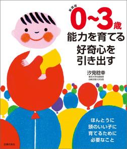 新装版 0~3歳 能力を育てる 好奇心を引き出す-電子書籍