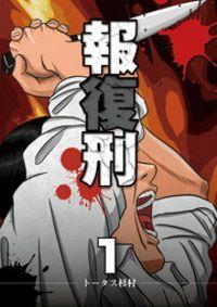 報復刑(1)