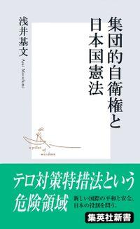 集団的自衛権と日本国憲法