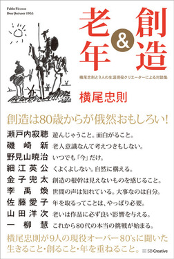 創造&老年 横尾忠則と9人の生涯現役クリエーターによる対談集-電子書籍