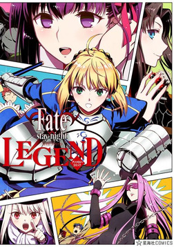 Fate/stay night LEGEND アンソロジーコミック(1)-電子書籍