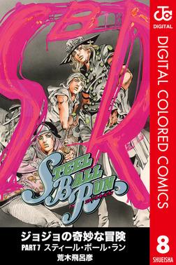 ジョジョの奇妙な冒険 第7部 カラー版 8-電子書籍