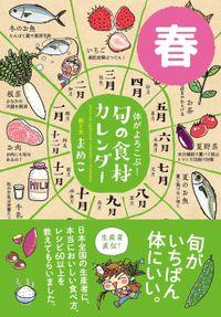 体がよろこぶ!旬の食材カレンダー 春