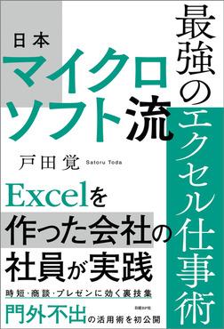 日本マイクロソフト流 最強のエクセル仕事術-電子書籍