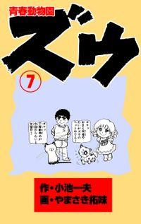 ズウ~青春動物園(7)