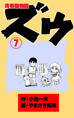 ズウ~青春動物園(7)-電子書籍