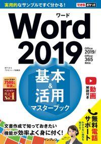 できるポケットWord 2019 基本&活用マスターブック Office 2019/Office 365両対応