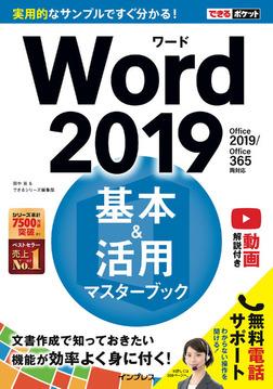 できるポケットWord 2019 基本&活用マスターブック Office 2019/Office 365両対応-電子書籍