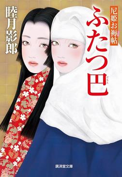 ふたつ巴 尼姫お褥帖-電子書籍