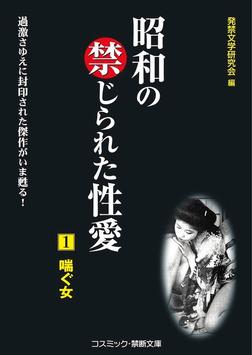 昭和の禁じられた性愛(1) 喘ぐ女-電子書籍