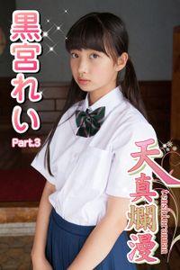 天真爛漫 黒宮れい Part.3(Ver2.0)