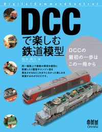 DCCで楽しむ鉄道模型