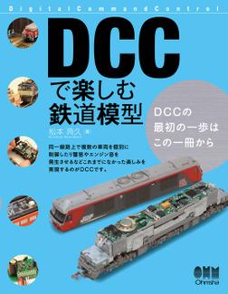 DCCで楽しむ鉄道模型-電子書籍
