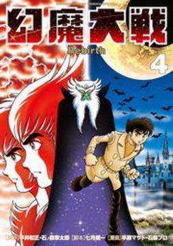 幻魔大戦 Rebirth(4)-電子書籍