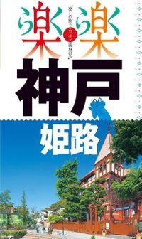楽楽 神戸・姫路(2017年版)