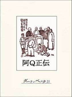 阿Q正伝-電子書籍