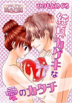 純真カゲキな愛のカタチ-電子書籍