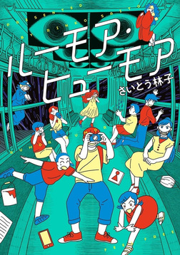 ルーモア・ヒューモア 分冊版(5)【電子限定特典付】-電子書籍