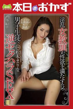淫乱女教頭が性欲を満たすため男子生徒へ逆セクハラSEX 松本まりな 本日のおかず-電子書籍