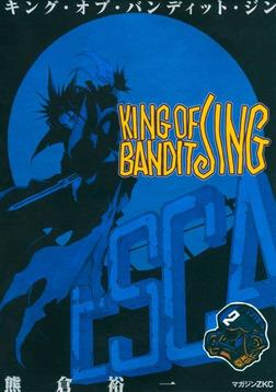 KING OF BANDIT JING(2)-電子書籍
