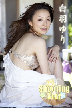 白羽ゆり Shooting Star【image.tvデジタル写真集】-電子書籍