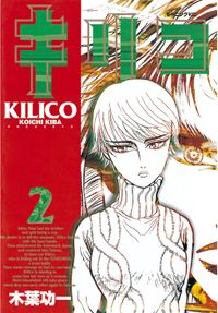キリコ(2)