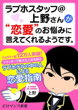 "er-ラブホスタッフ@上野さんが""恋愛""のお悩みに答えてくれるようです。-電子書籍"