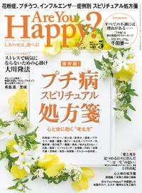 Are You Happy? (アーユーハッピー) 2016年 5月号