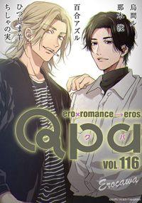 Qpa vol.116 エロカワ