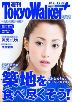 週刊 東京ウォーカー+ 2018年No.25 (6月20日発行)-電子書籍